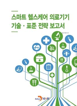 도서 이미지 - 스마트 헬스케어 의료기기 기술·표준 전략 보고서