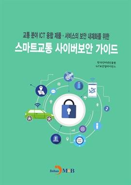 도서 이미지 - 스마트교통 사이버보안 가이드