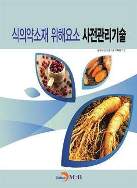 도서 이미지 - 식의약소재 위해요소 사전관리기술