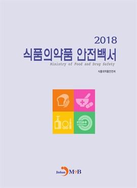 도서 이미지 - 식품의약품 안전백서(2018)