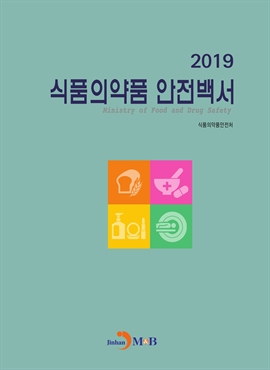 도서 이미지 - 식품의약품 안전백서(2019)