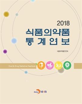 도서 이미지 - 식품의약품 통계연보(2018)
