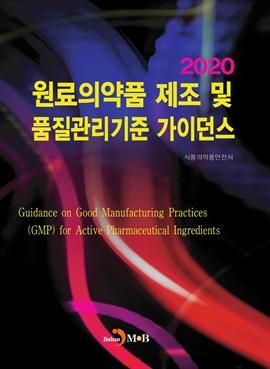 도서 이미지 - 원료의약품 제조 및 품질관리기준 가이던스(2020)