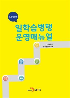 도서 이미지 - 일학습병행 운영매뉴얼: 프로세스편