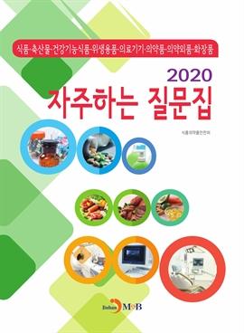 도서 이미지 - 자주하는 질문집(2020)
