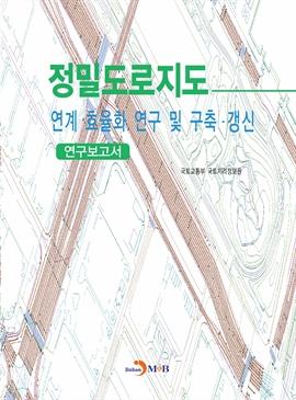 도서 이미지 - 정밀도로지도 연계·효율화 연구 및 구축·갱신 연구보고서