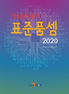 도서 이미지 - 정보통신공사 표준품셈(2020)