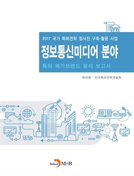 도서 이미지 - 정보통신미디어 분야 특허 메가트렌드 분석 보고서 2017
