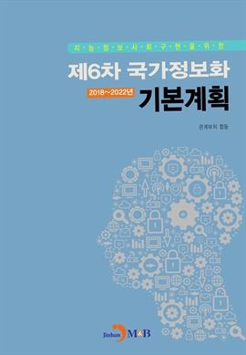 도서 이미지 - 제6차 국가정보화 기본계획(2018~2022년)