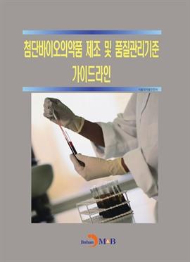 도서 이미지 - 첨단바이오의약품 제조 및 품질관리기준 가이드라인