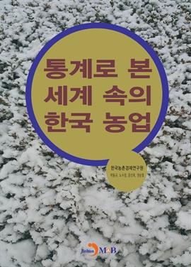 도서 이미지 - 통계로 본 세계 속의 한국농업