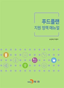 도서 이미지 - 푸드플랜 지원 정책 매뉴얼