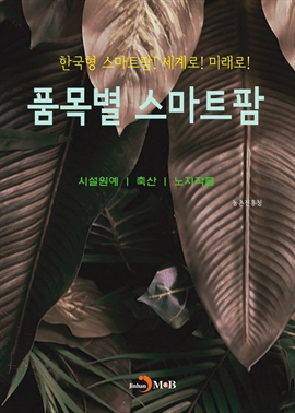 도서 이미지 - 품목별 스마트팜 기술 소개집