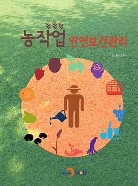 도서 이미지 - 농작업 안전보건관리