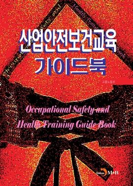 도서 이미지 - 산업안전보건교육 가이드북