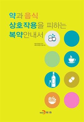 도서 이미지 - 약과 음식 상호작용을 피하는 복약안내서