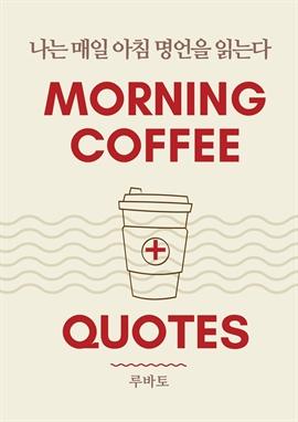 도서 이미지 - 나는 매일 아침 명언을 읽는다