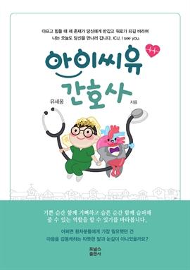 도서 이미지 - 아이씨유 간호사
