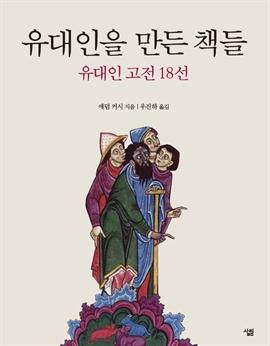 도서 이미지 - 유대인을 만든 책들