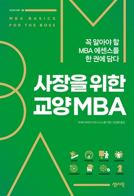 도서 이미지 - 사장을 위한 교양 MBA