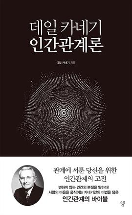 도서 이미지 - 데일 카네기 인간관계론