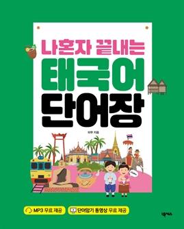도서 이미지 - 나혼자 끝내는 태국어 단어장