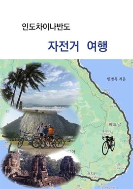 도서 이미지 - 인도차이나반도  자전거 여행