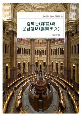 도서 이미지 - 김역관(譯官)과 운남왕녀(雲南王女)