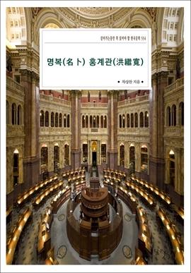 도서 이미지 - 명복(名卜) 홍계관(洪繼寬)