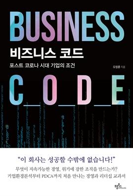 도서 이미지 - 비즈니스 코드