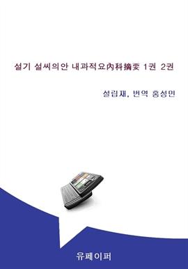도서 이미지 - 한의학 설기 설씨의안 내과적요 1권 2권