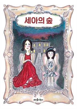 도서 이미지 - 세아의 숲