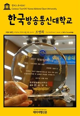 도서 이미지 - 캠퍼스투어057 한국방송통신대학교 지식의 전당을 여행하는 히치하이커를 위한 안내서