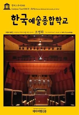 도서 이미지 - 캠퍼스투어058 한국예술종합학교 지식의 전당을 여행하는 히치하이커를 위한 안내서