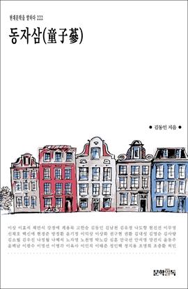 도서 이미지 - 동자삼(童子蔘)