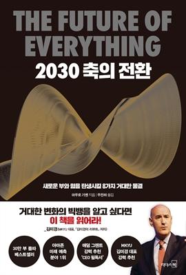 도서 이미지 - 2030 축의 전환