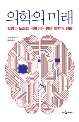 도서 이미지 - 의약의 미래
