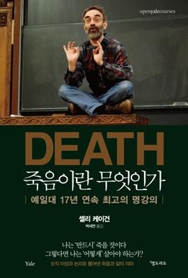 도서 이미지 - [오디오북] 죽음이란 무엇인가 (완독)