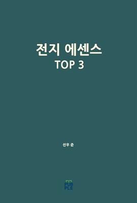 도서 이미지 - 전지 에센스 TOP 3