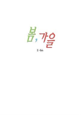 도서 이미지 - 봄, 가을 (연재)