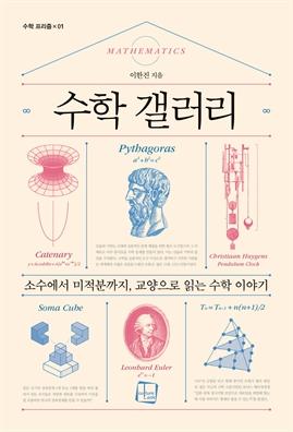 도서 이미지 - 수학 갤러리