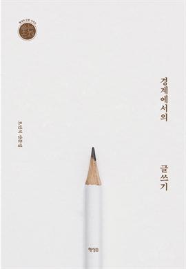 도서 이미지 - [오디오북] 경계에서의 글쓰기