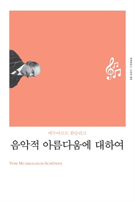 도서 이미지 - 음악적 아름다움에 대하여 (개정판)