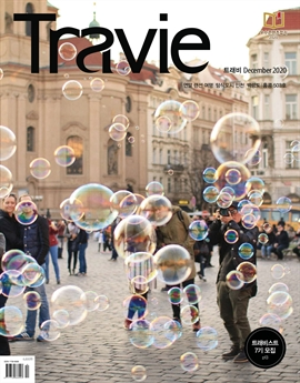 도서 이미지 - TRAVIE 2020년 12월