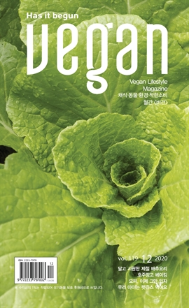 도서 이미지 - 월간 Vegan 2020년 12월