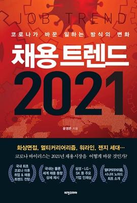 채용 트렌드 2021