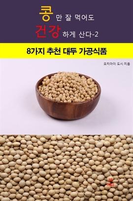 도서 이미지 - 콩만 잘먹어도 건강하게 산다 2