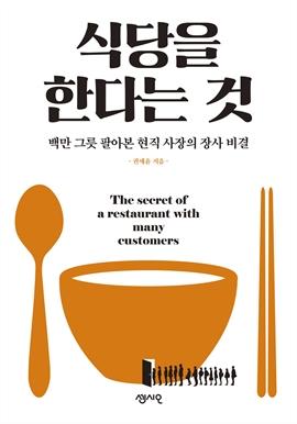 도서 이미지 - 식당을 한다는 것