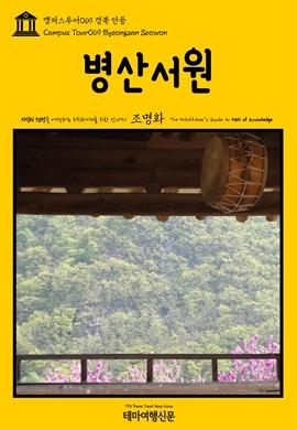 도서 이미지 - 캠퍼스투어069 경북 안동 병산서원 지식의 전당을 여행하는 히치하이커를 위한 안내서