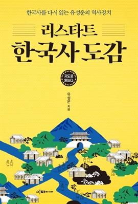 도서 이미지 - 지도로 읽는다 리스타트 한국사 도감